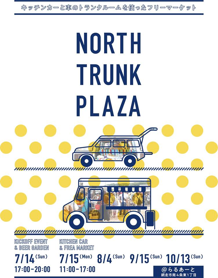 NORTH TRUNK PLAZA 2019